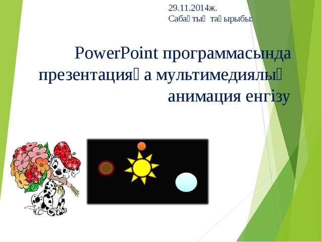PowerPoint программасында презентацияға мультимедиялық анимация енгізу 29.11....