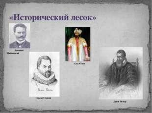 Леонтий Магницкий «Исторический лесок» Симон Стевин Аль-Каши Джон Непер