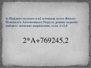 4) Найдите сколько км2 площадь всего Ямало-Ненецкого Автономного Округа, реши