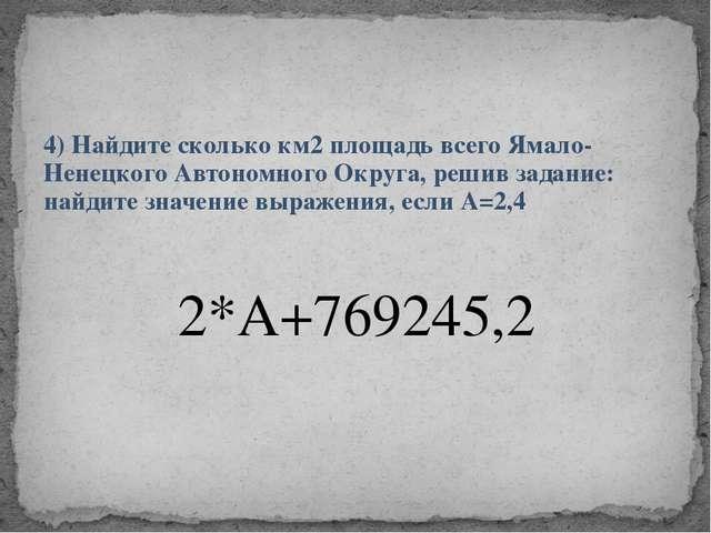 4) Найдите сколько км2 площадь всего Ямало-Ненецкого Автономного Округа, реши...