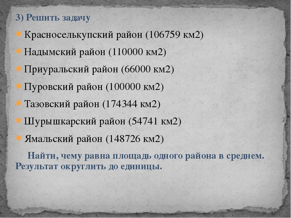 3) Решить задачу Красноселькупский район (106759 км2) Надымский район (110000...