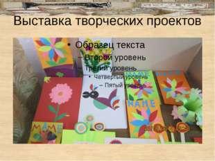 Выставка творческих проектов