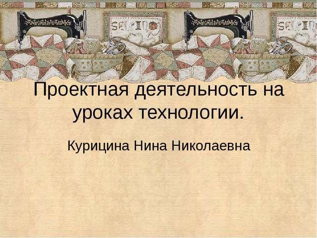 Проектная деятельность на уроках технологии. Курицина Нина Николаевна