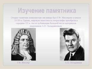 Изучение памятника Открыт памятник шишкинские писаницы был Г.Ф. Миллером в на
