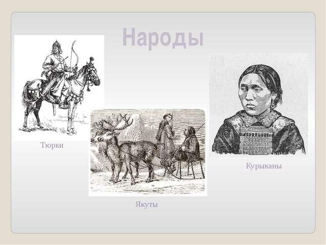 Народы Тюрки Курыканы Якуты