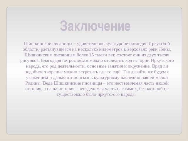 Заключение Шишкинские писаницы – удивительное культурное наследие Иркутской о...