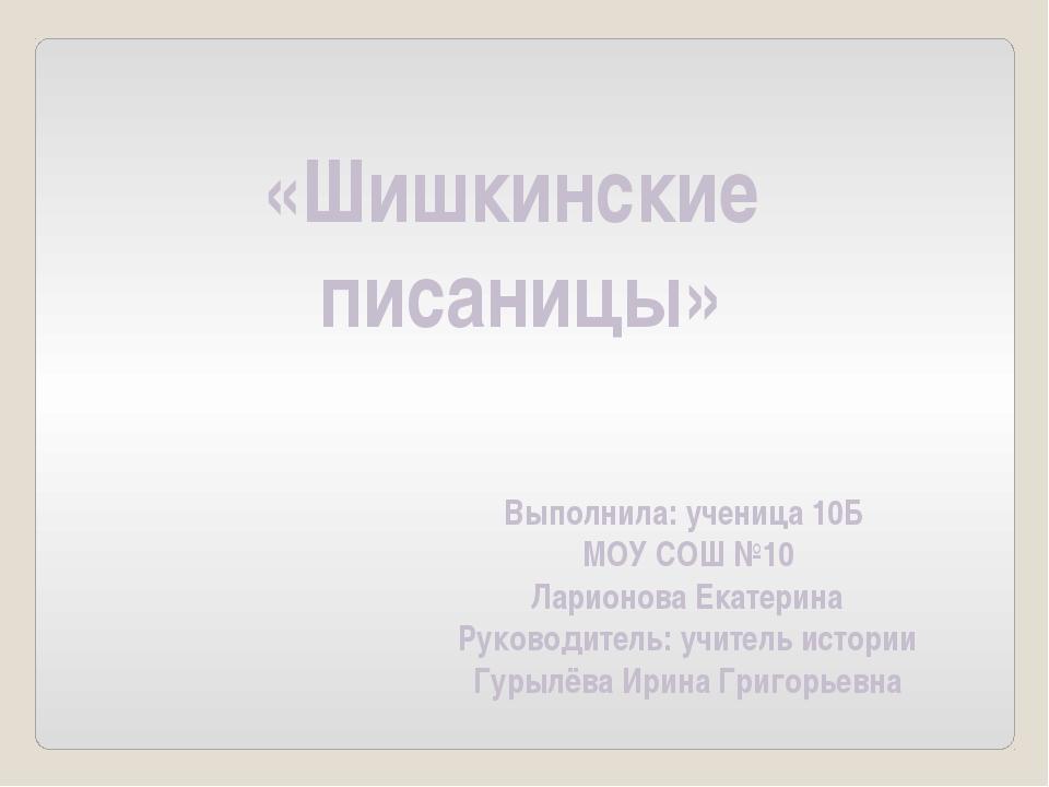«Шишкинские писаницы» Выполнила: ученица 10Б МОУ СОШ №10 Ларионова Екатерина...