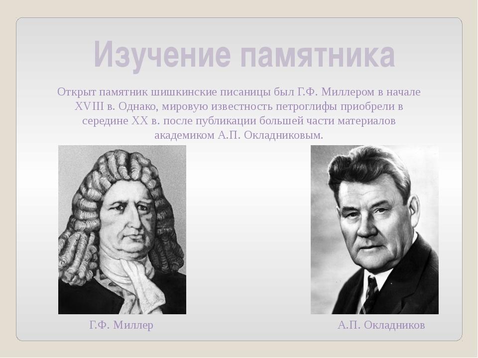 Изучение памятника Открыт памятник шишкинские писаницы был Г.Ф. Миллером в на...