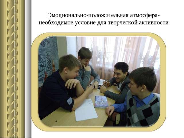 Эмоционально-положительная атмосфера- необходимое условие для творческой акти...