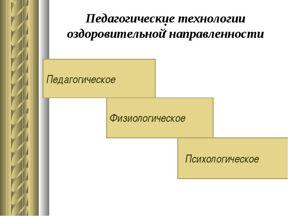 : Педагогические технологии оздоровительной направленности Педагогическое Физ...