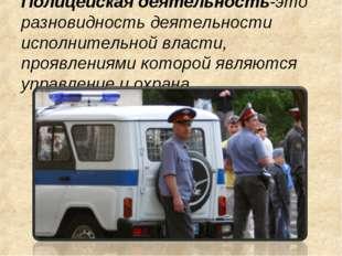 Полицейская деятельность-это разновидность деятельности исполнительной власти