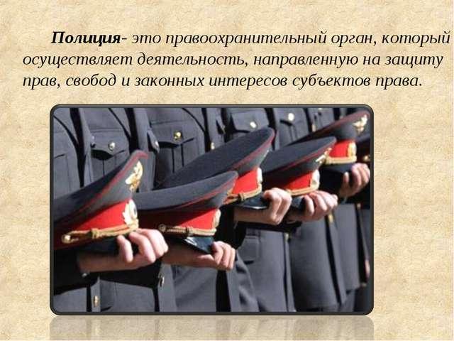 Полиция- это правоохранительный орган, который осуществляет деятельность,...
