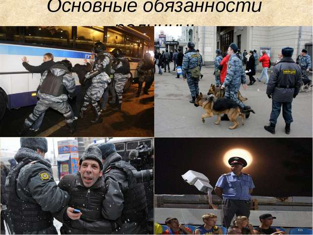 Основные обязанности полиции: