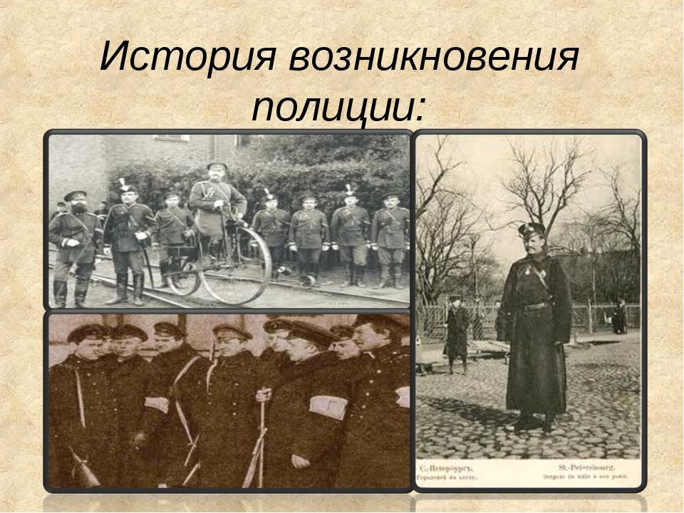 История возникновения полиции:
