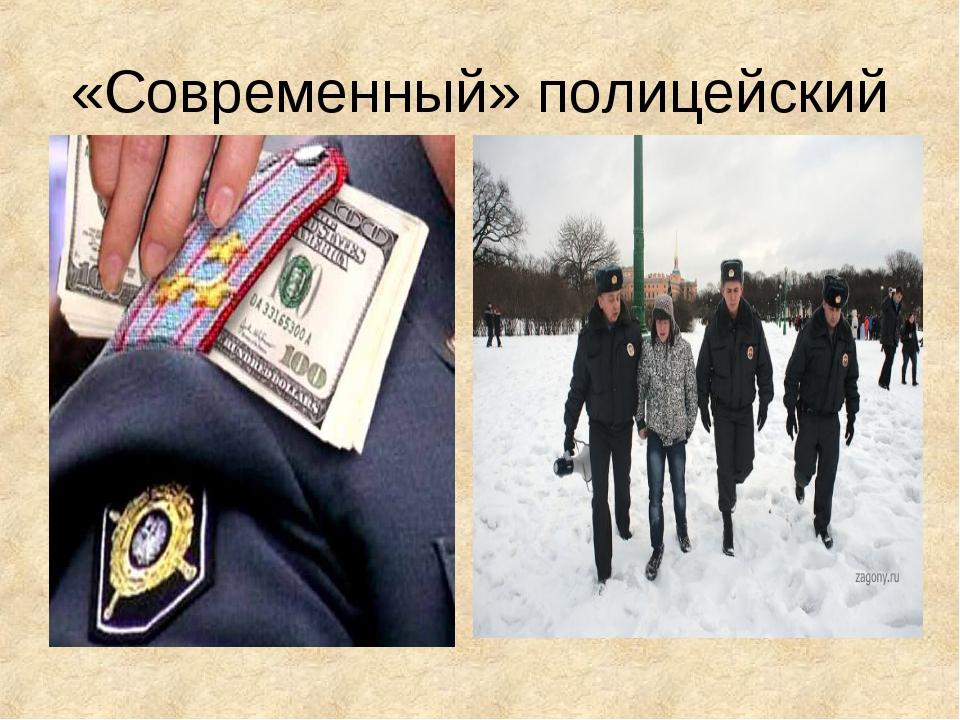 «Современный» полицейский