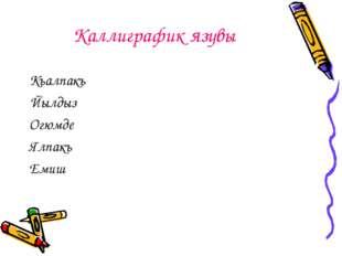 Каллиграфик язувы Къалпакъ Йылдыз Огюмде Ялпакъ Емиш