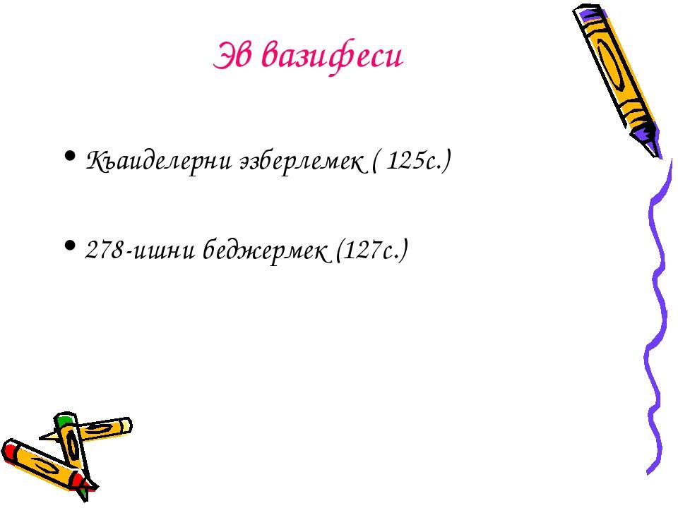 Эв вазифеси Къаиделерни эзберлемек ( 125с.) 278-ишни беджермек (127с.)