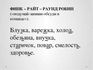 ФИНК – РАЙТ – РАУНД РОБИН («подумай-запиши-обсуди в команде»). Блузка, варежк