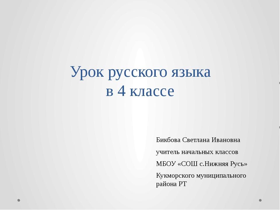 Урок русского языка в 4 классе Бикбова Светлана Ивановна учитель начальных кл...