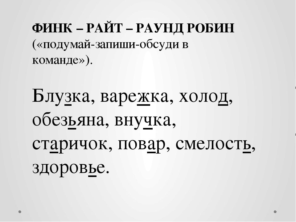 ФИНК – РАЙТ – РАУНД РОБИН («подумай-запиши-обсуди в команде»). Блузка, варежк...
