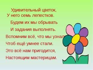 Удивительный цветок, У него семь лепестков. Будем их мы обрывать И задания в