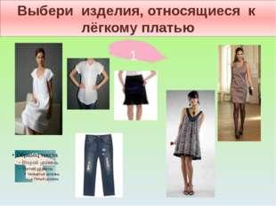 Выбери изделия, относящиеся к лёгкому платью 1