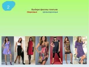 Выбери фасоны платьев Отрезные Цельнокроеные 2