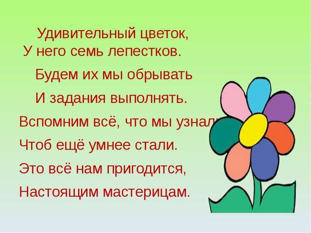Удивительный цветок, У него семь лепестков. Будем их мы обрывать И задания в...