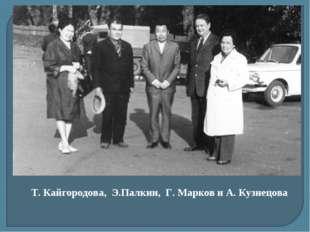 Т. Кайгородова, Э.Палкин, Г. Марков и А. Кузнецова
