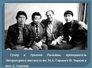 Сумер и Эркемен Палкины, преподаватель Литературного института им. М.А. Горьк