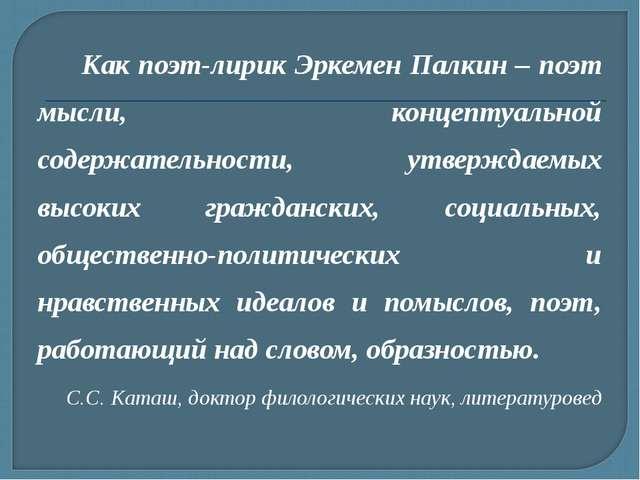 Как поэт-лирик Эркемен Палкин – поэт мысли, концептуальной содержательности...