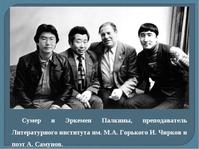 Сумер и Эркемен Палкины, преподаватель Литературного института им. М.А. Горьк...