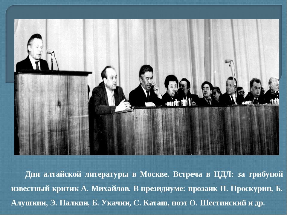 Дни алтайской литературы в Москве. Встреча в ЦДЛ: за трибуной известный крити...