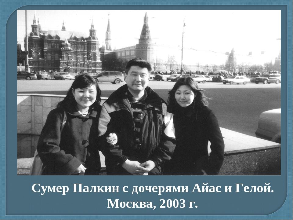 Сумер Палкин с дочерями Айас и Гелой. Москва, 2003 г.