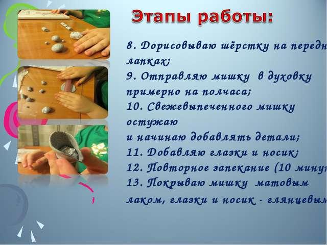 8. Дорисовываю шёрстку на передних лапках; 9. Отправляю мишку в духовку приме...