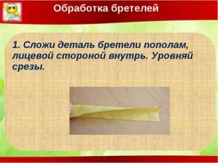 1. Сложи деталь бретели пополам, лицевой стороной внутрь. Уровняй срезы.