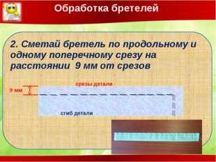 2. Сметай бретель по продольному и одному поперечному срезу на расстоянии 9 м