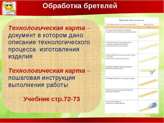 Технологическая карта – документ в котором дано описание технологического про...