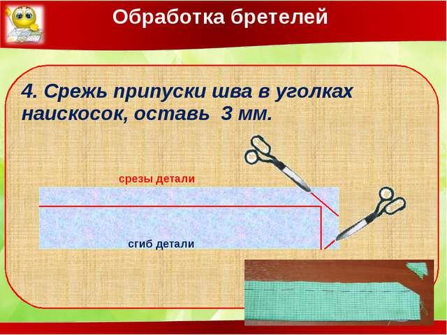 4. Срежь припуски шва в уголках наискосок, оставь 3 мм. сгиб детали срезы дет...