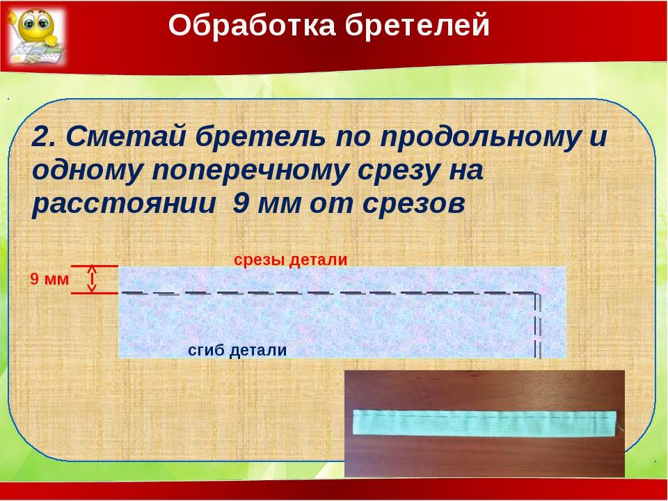 2. Сметай бретель по продольному и одному поперечному срезу на расстоянии 9 м...
