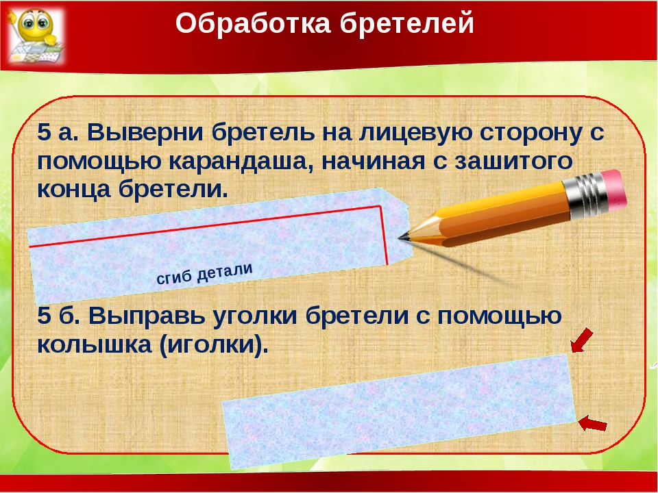 5 а. Выверни бретель на лицевую сторону с помощью карандаша, начиная с зашито...