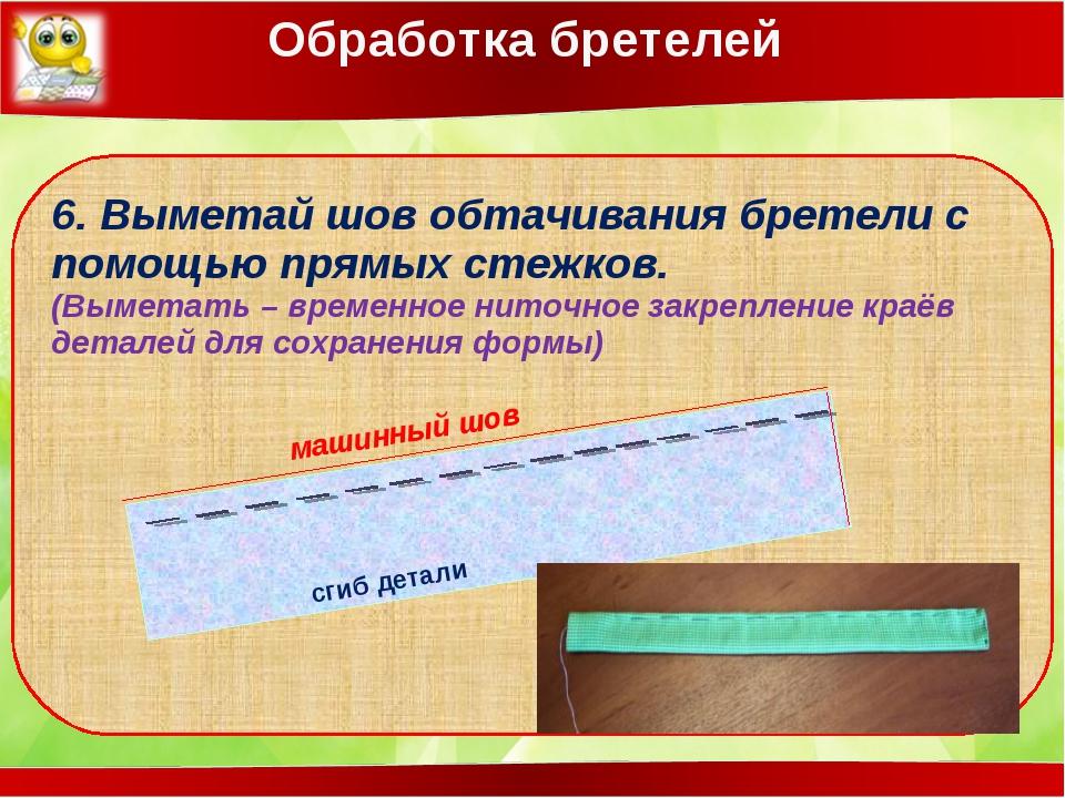 6. Выметай шов обтачивания бретели с помощью прямых стежков. (Выметать –врем...