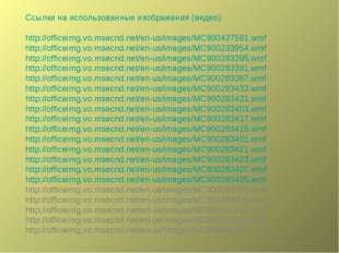 Ссылки на использованные изображения (видео): http://officeimg.vo.msecnd.net/