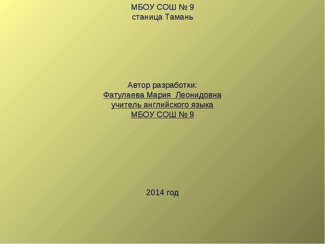 МБОУ СОШ № 9 станица Тамань Автор разработки: Фатулаева Мария Леонидовна учи...
