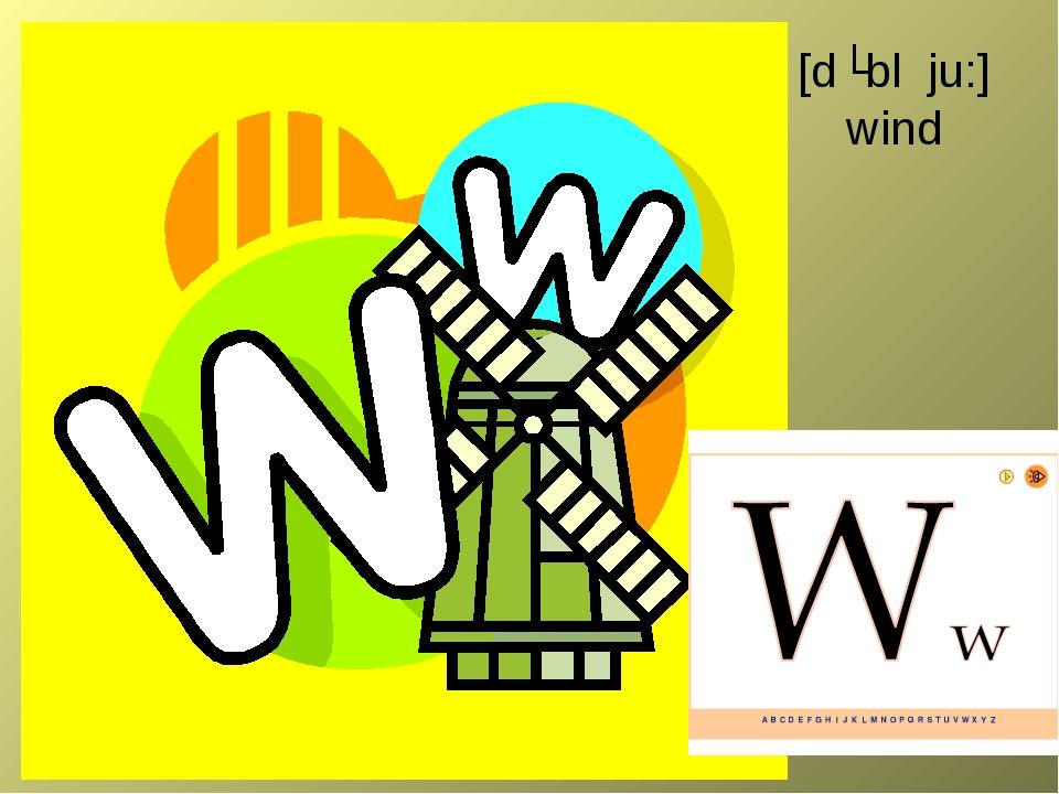 [dʌbl ju:] wind