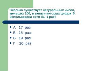 Сколько существует натуральных чисел, меньших 100, в записи которых цифра 5 и