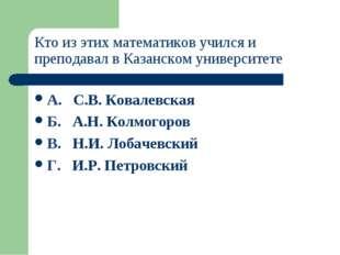 Кто из этих математиков учился и преподавал в Казанском университете А. С.В.