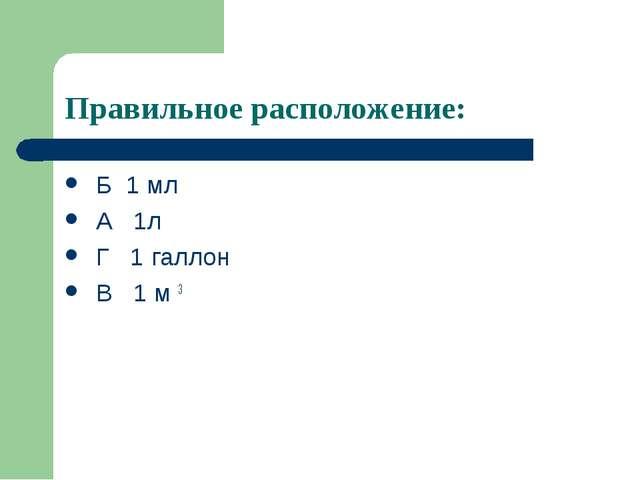 Правильное расположение: Б 1 мл А 1л Г 1 галлон В 1 м 3
