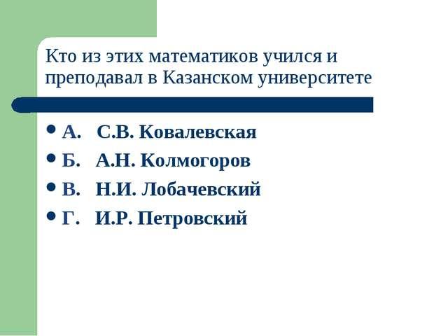 Кто из этих математиков учился и преподавал в Казанском университете А. С.В....