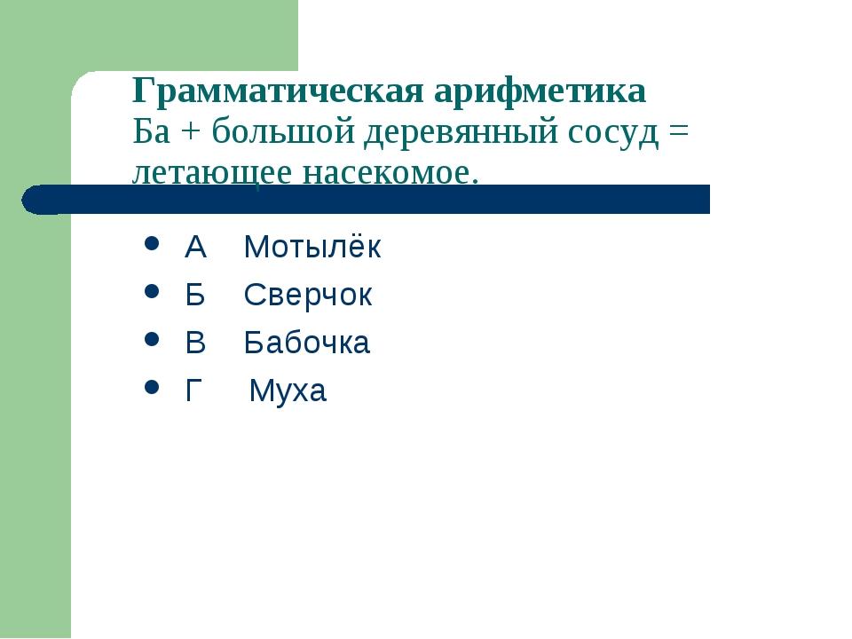 Грамматическая арифметика Ба + большой деревянный сосуд = летающее насекомое....